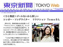 東京新聞掲載_HP