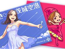 茨城空港カードプレゼント