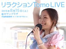 栃木LIVE報告_HP
