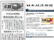 日経新聞掲載_HP