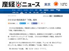 産経ニュース_HP