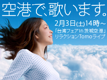 空港LIVE告知_HP