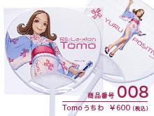 tomoうちわ_商品_HP
